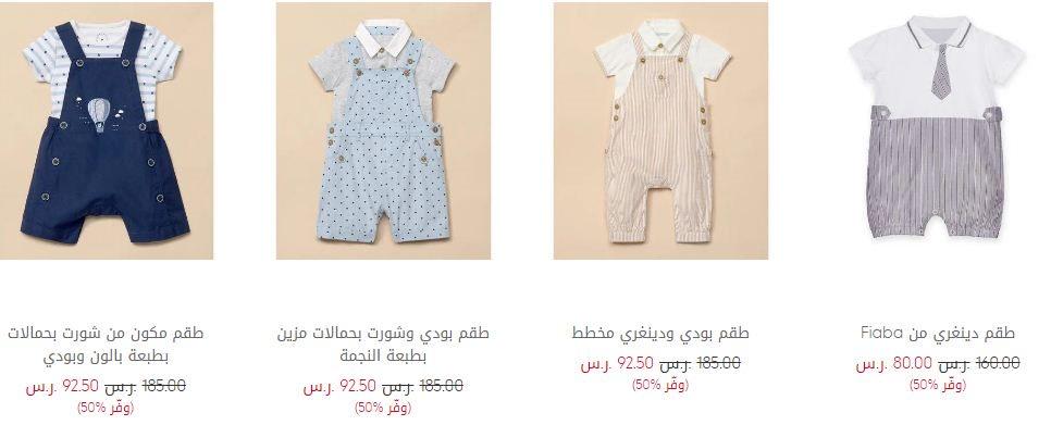 عروض العيد من Mothercare الرضع
